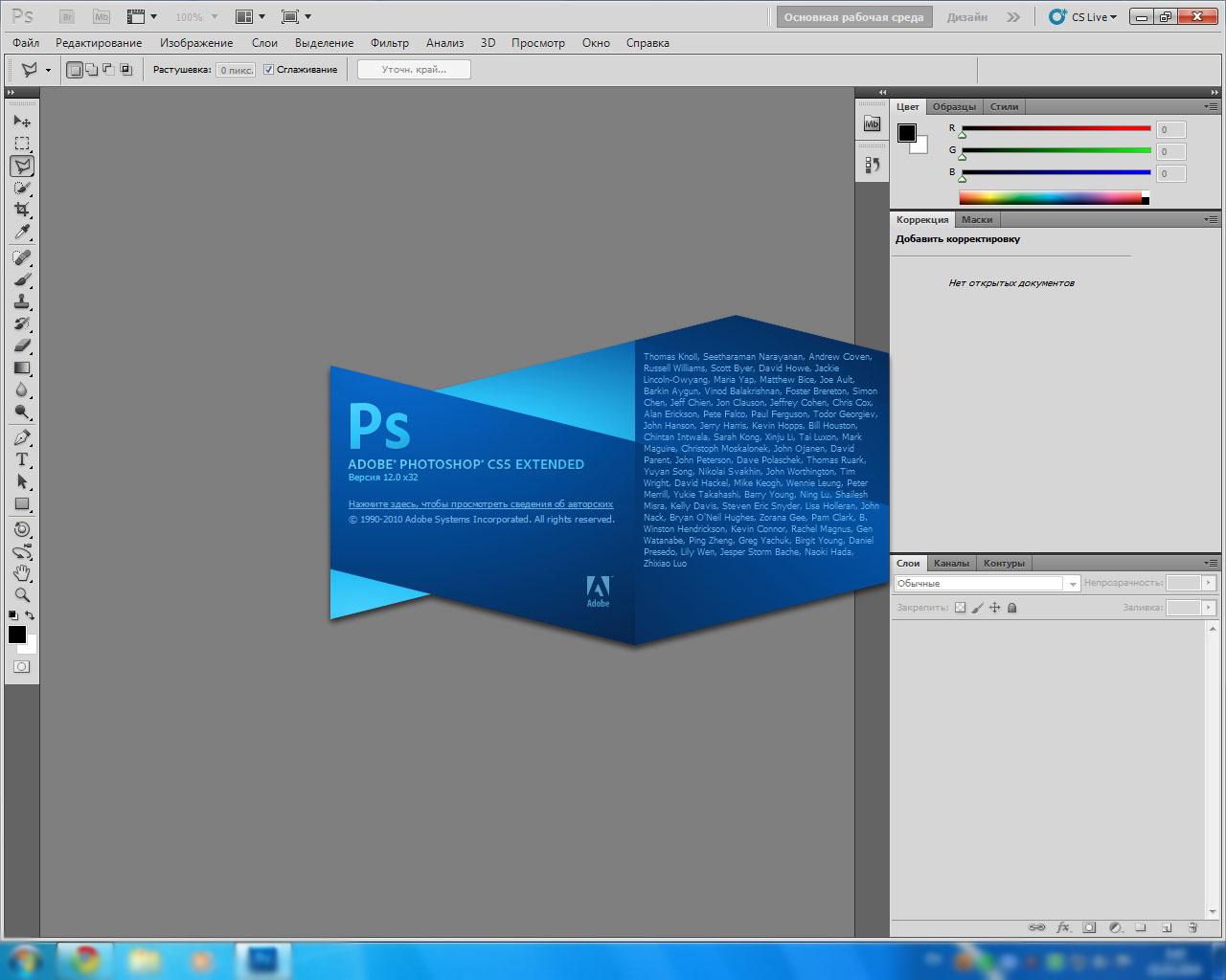Adobe photoshop cs4 extended final portable edition